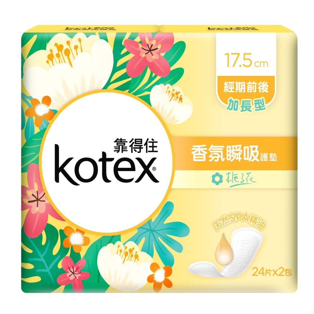 靠得住暖心香氛梔子花護墊17.5cm24片x2包/組