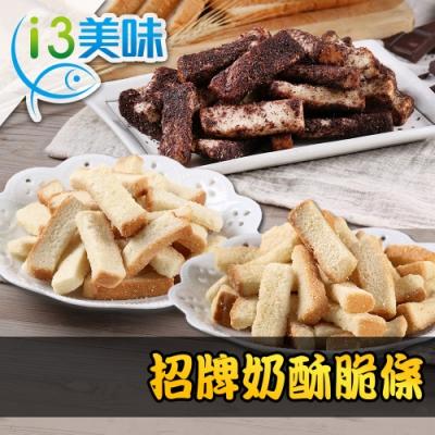 【愛上美味】招牌奶酥脆條8包組(90公克/包)