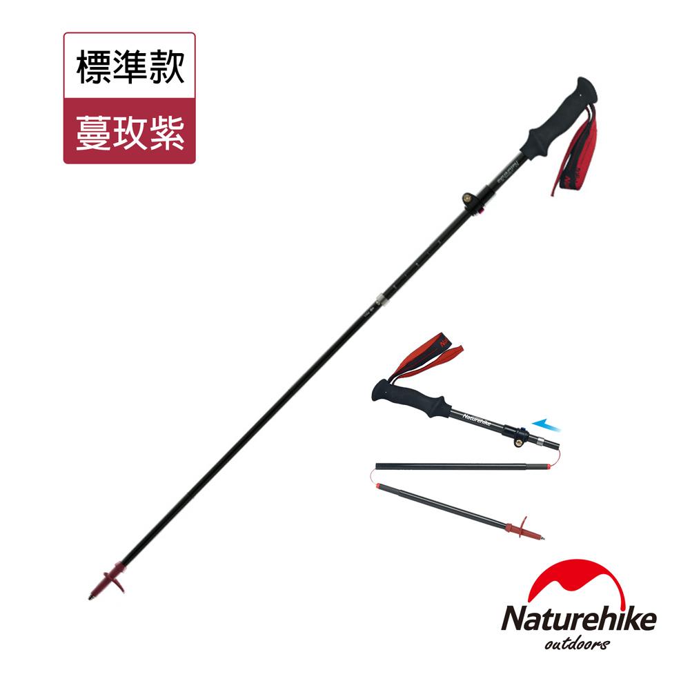 Naturehike ST07長手把輕量碳纖維五節登山杖  標準款 蔓玫紫 - 急