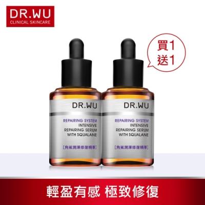 (買一送一) DR.WU角鯊潤澤修復精華30ML