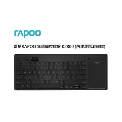 雷柏RAPOO 無線觸控鍵盤 K2800 (內建滑鼠滾輪鍵)