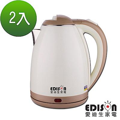 【買一送一】EDISON 愛迪生 304不鏽鋼雙層防燙快煮壺2.0L