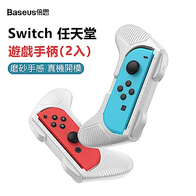 Baseus倍思 Switch任天堂遊戲手柄保護殼 Joy-con握持硬殼 2入