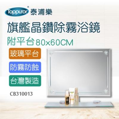 【Toppuror 泰浦樂】旗艦型晶鑽除霧浴鏡附平台 80x60CM(CB310013)