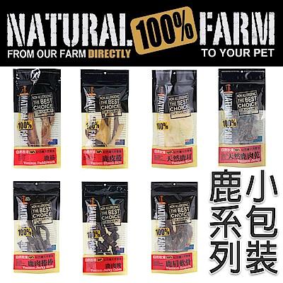 Natural Farm自然牧場 紐西蘭 天然寵物零食 鹿系列(小包裝)x 3包