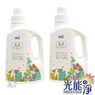 PHOTOCATLYST 光能淨 寵物 地板專用洗潔精 1000ml 2罐組