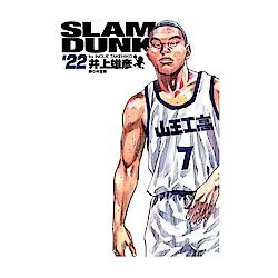 灌籃高手 完全版(22)