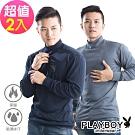 PLAYBOY保暖衣 保暖棉毛半高領長袖衫(超值2件組)
