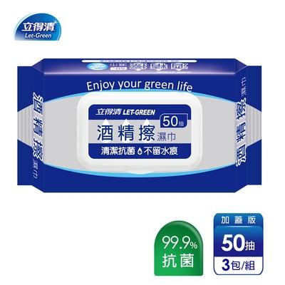立得清 酒精擦濕紙巾 清潔抗菌 擦拭無水痕-食品及酒精(50抽x3包)