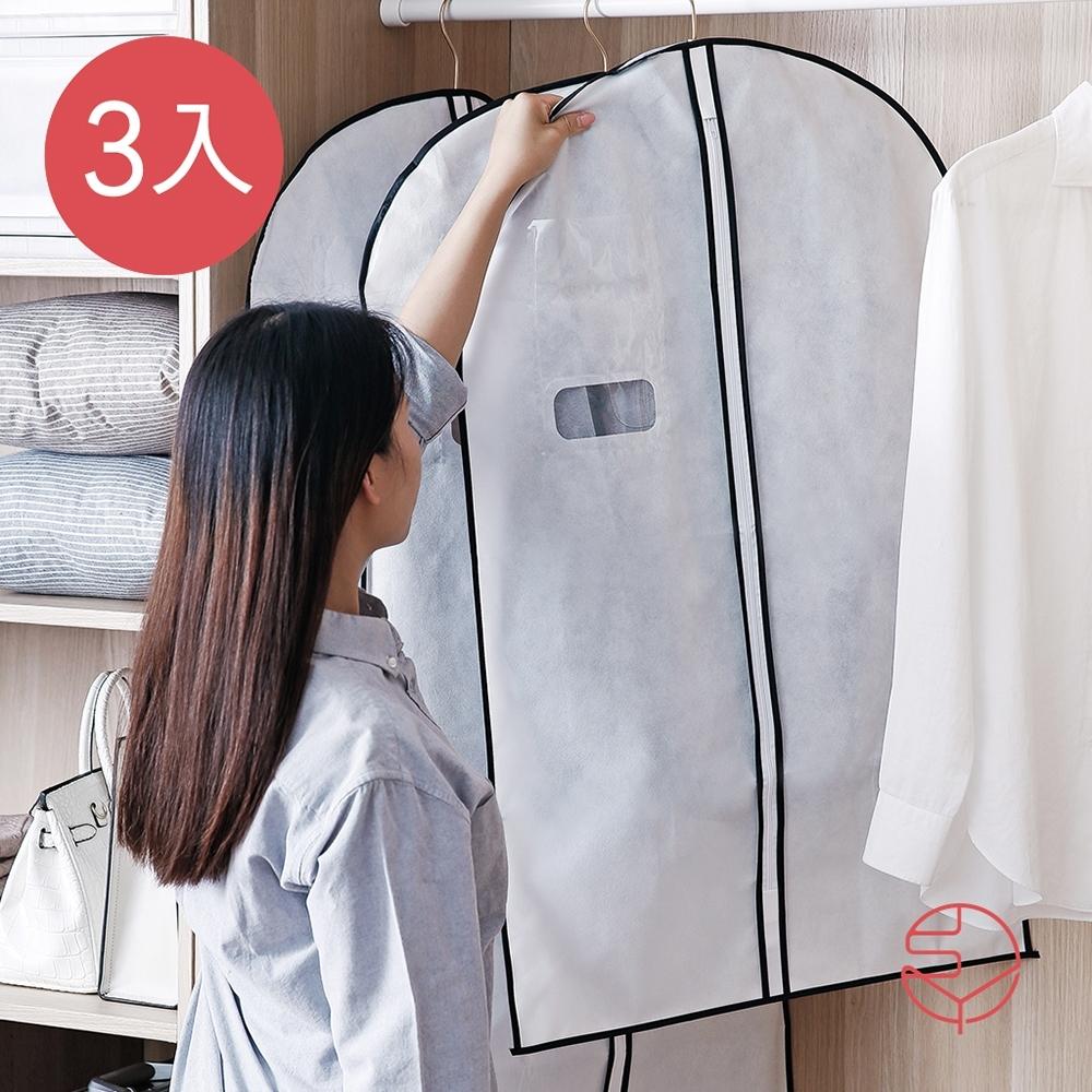 日本霜山 拉鍊式透窗衣物/西裝防霉防塵套-短版-3入