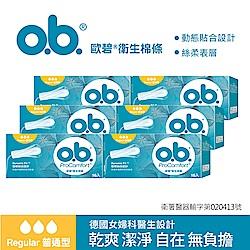 (6入組)歐碧 衛生棉條普通型16條