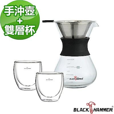 義大利BLACK HAMMER 品味咖啡器具組 400ml咖啡壺+250ml雙層玻璃杯組