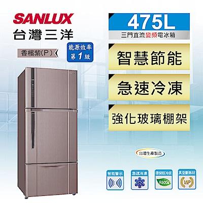 SANLUX台灣三洋 475L 1級變頻3門電冰箱 SR-C475CV1