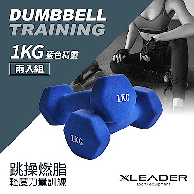 Leader X 極限特色 熱力燃脂六角包膠啞鈴 2入組 1KG (兩色可選)