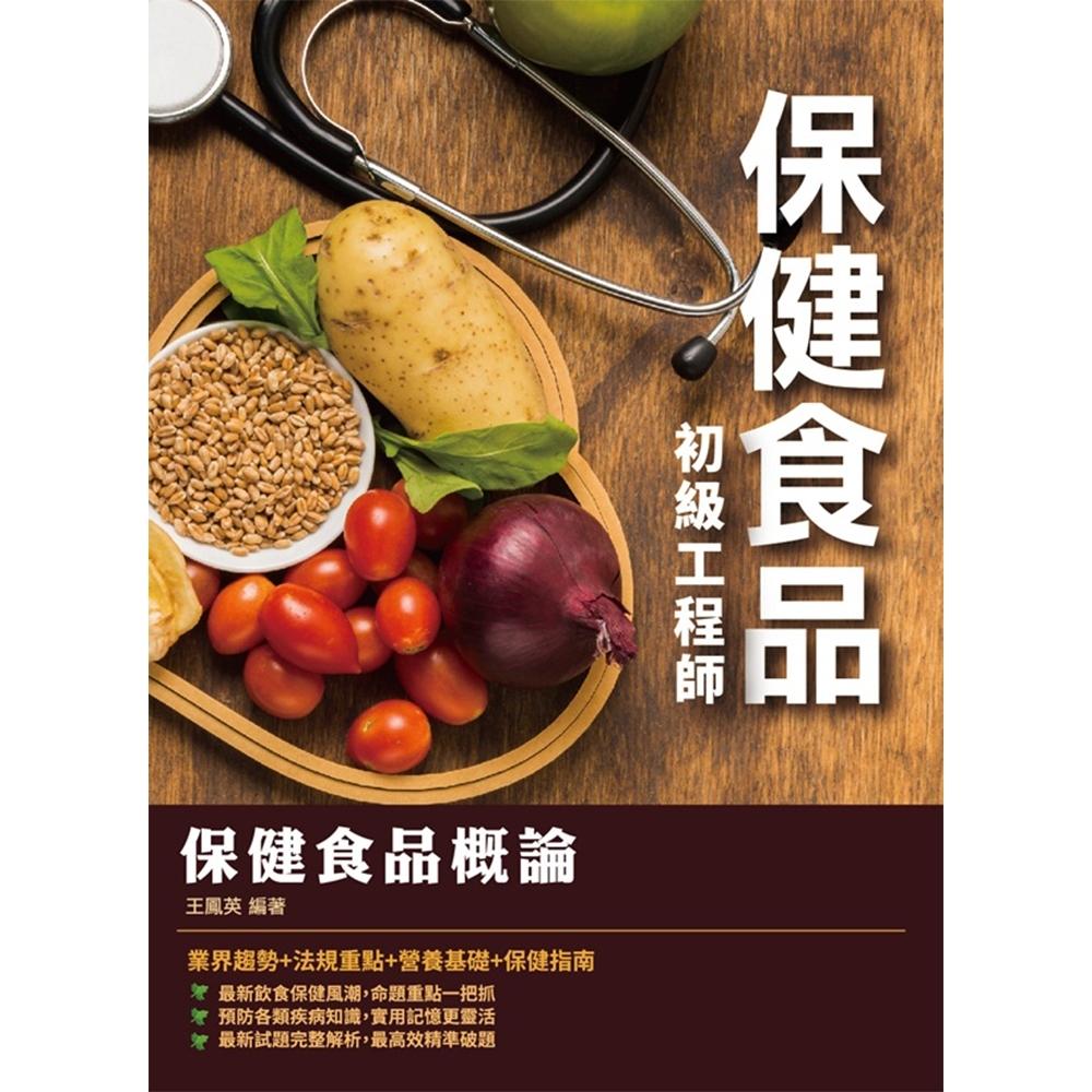 2020年保健食品概論 (保健食品初級工程師適用) (T125M20-1)