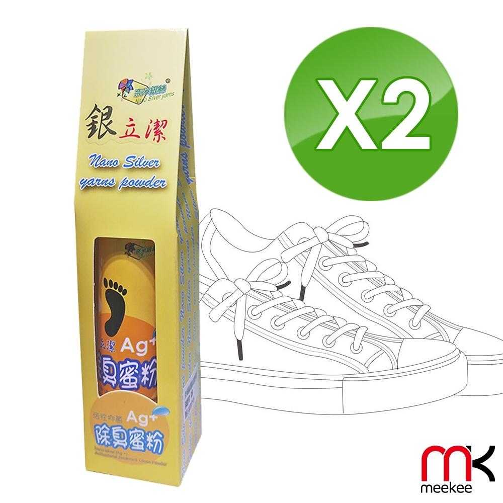 meekee 銀立潔-銀離子抑菌除臭鞋粉/鞋蜜粉 2入組