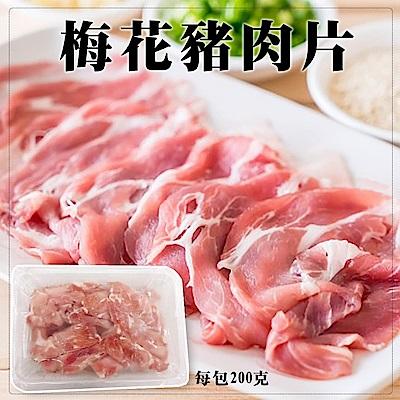 【海陸管家】精選梅花豬肉片(每盒約200g) x4盒