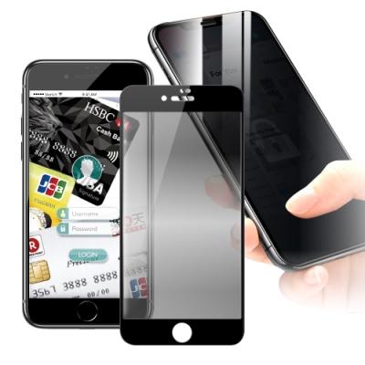 CITY for iPhone SE2 4.7吋 防偷窺滿版玻璃保護貼-黑