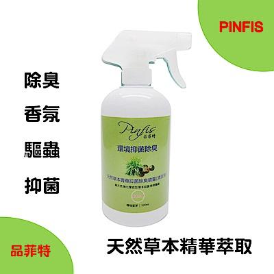 品菲特PINFIS 天然草本菁華抑菌除臭噴霧(清潔液)