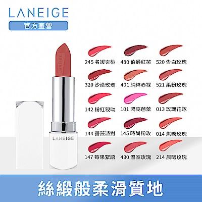 (即期品)LANEIGE蘭芝 時尚炫色訂製唇膏3.5g