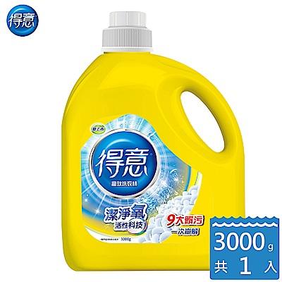 得意衣物清潔類洗衣精正常瓶3000g/瓶