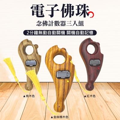 UP101 電子佛珠念佛計數器三入組(Y005-3)