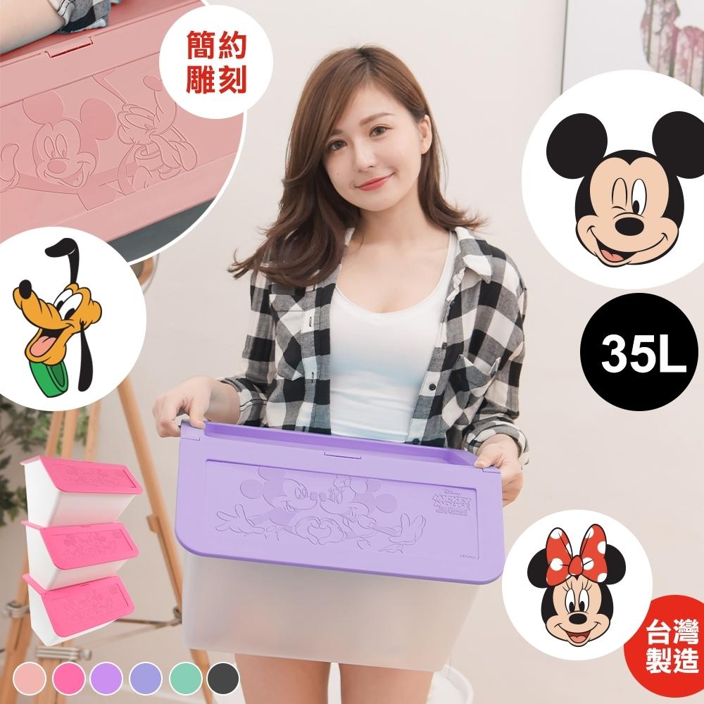 【收納皇后】迪士尼米奇米妮浮雕收納箱-(3入組/35L)