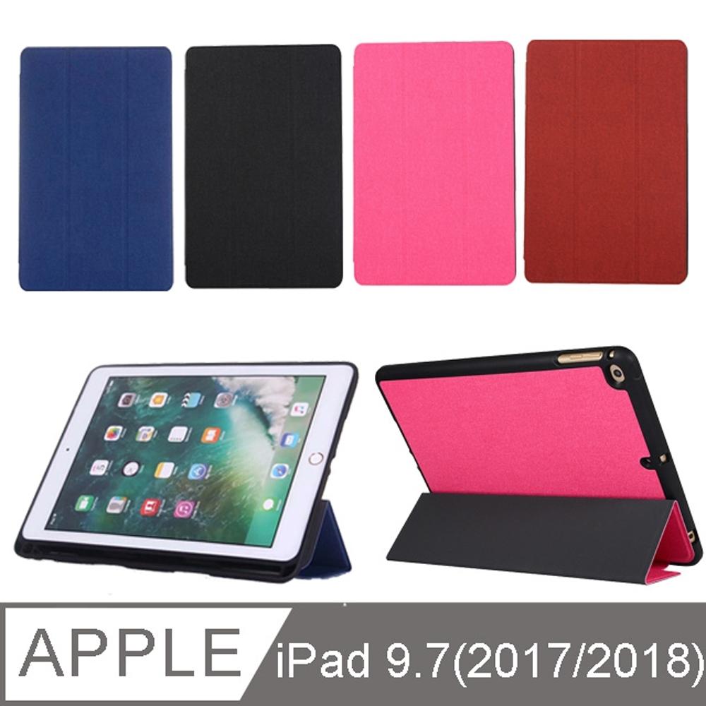 iPad air 9.7吋 三折高質感布紋可立式皮套含筆槽【送保護貼+指環扣】