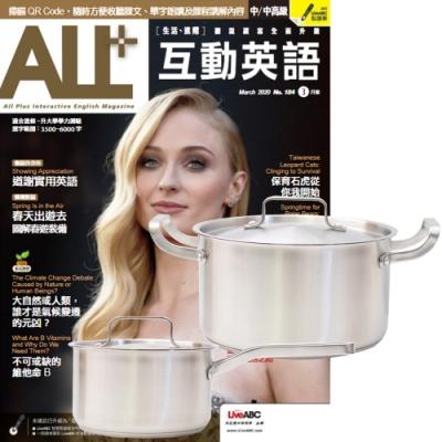 ALL+互動英語朗讀CD版(1年12期)+ 頂尖廚師TOP CHEF德式經典雙鍋組