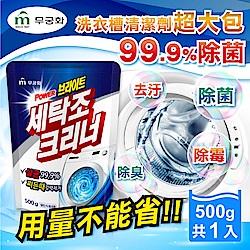 韓國MKH無窮花 洗衣槽專用強效清潔劑(除臭/除菌/去汙/除黴)
