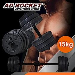 AD ROCKET 環保槓鈴啞鈴兩用組合 15kg 健身器材 舉重 核心訓練