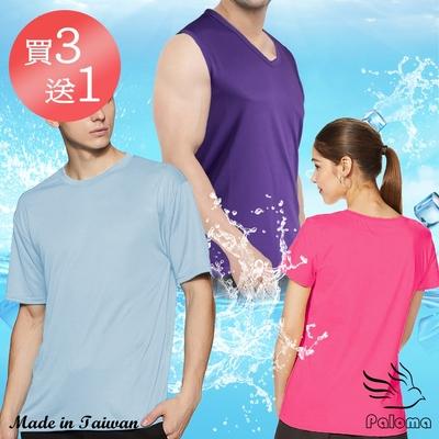 [時時樂限定] Paloma台灣製極涼感網眼排汗衫/寬肩背心-買3送1 多色可選