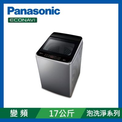 [館長推薦] Panasonic國際牌 17KG 變頻直立式洗衣機 NA-V170GT-L 炫銀灰