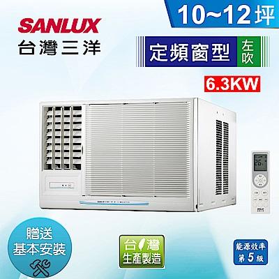 台灣三洋SANLUX 10-13坪 5級 定頻 窗型左吹冷氣SA-L63FEA