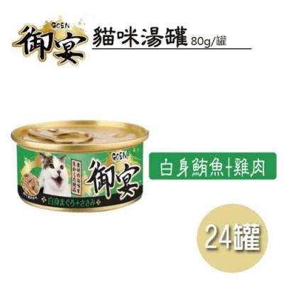 御宴GOEN - 貓咪湯罐白身鮪魚+ 雞肉80G 24罐/箱(貓罐)