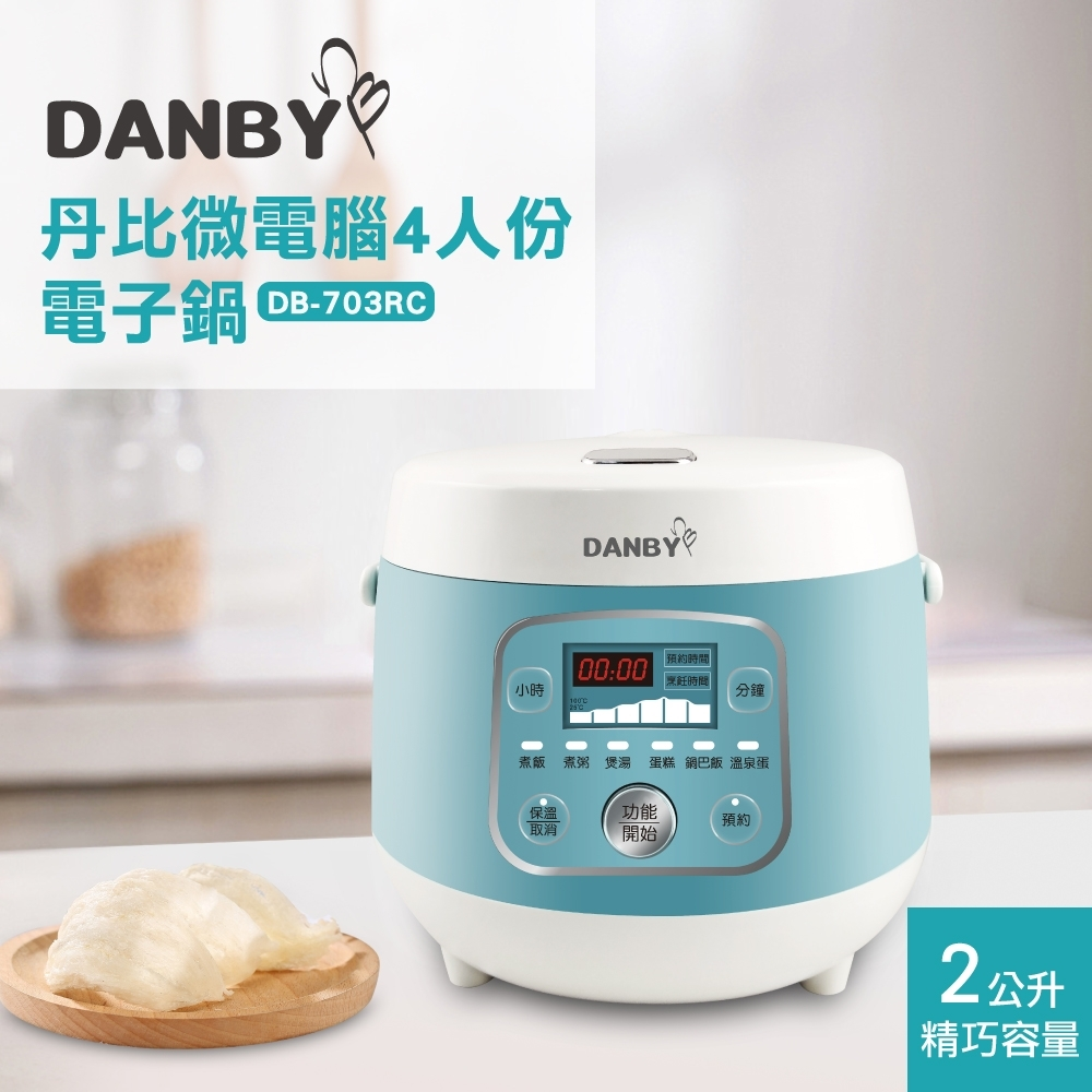 DANBY  4人份微電腦電子鍋(DB-703RC)