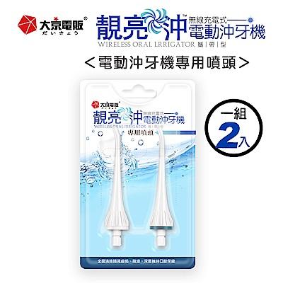 日本【大京電販】靚亮沖無線充電式攜帶型電動沖牙機-專用配件噴嘴2入組