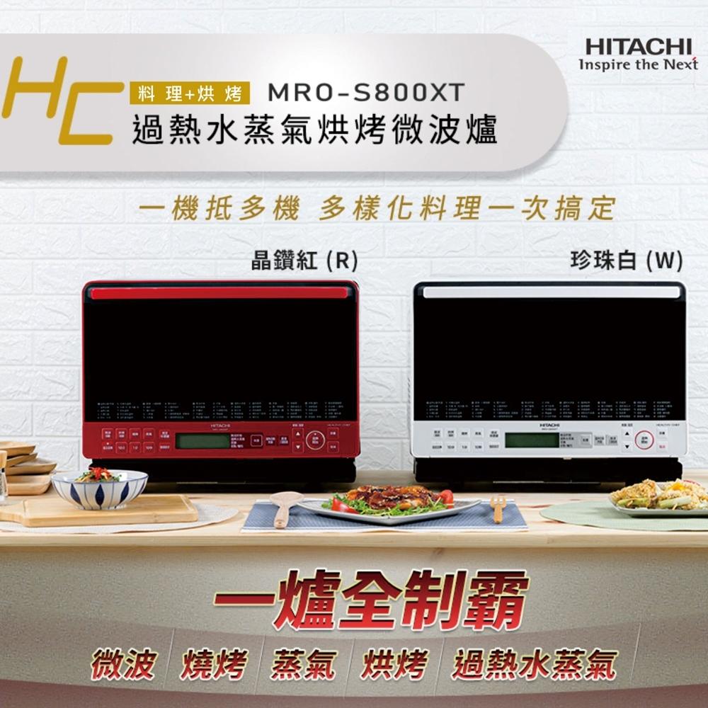 (送2%超贈點) HITACHI日立 31L過熱水蒸氣烘烤微波爐 MRO-S800XT