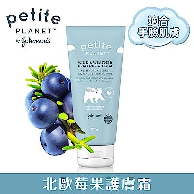 PETITE PLANET我的小星球 北歐莓果護膚霜(85g)