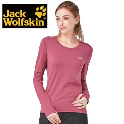 【Jack Wolfskin 飛狼】女 圓領長袖保暖排汗衣 抗菌除臭竹炭紗『芋紫』