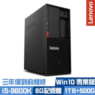 Lenovo P330 Tower 商用桌上型電腦 i5-9600K六核心/8G/500G PCIe SSD+1TB/Win10 Pro/三年保到府維修/ThinkStation