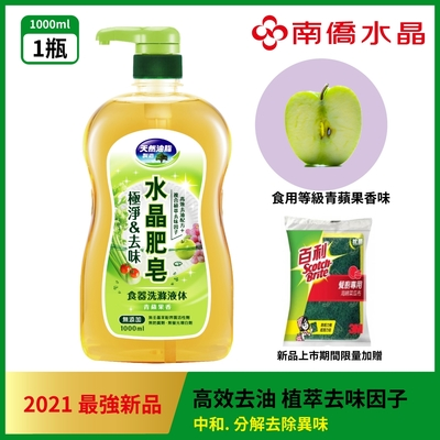 南僑水晶肥皂食器洗滌液體皂極淨&去味1000ml/瓶裝(新品期間限定 加贈菜瓜布一入)