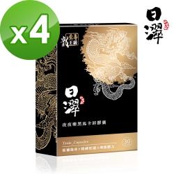 日濢黑馬卡鋅 至尊龍王版(30顆)x4
