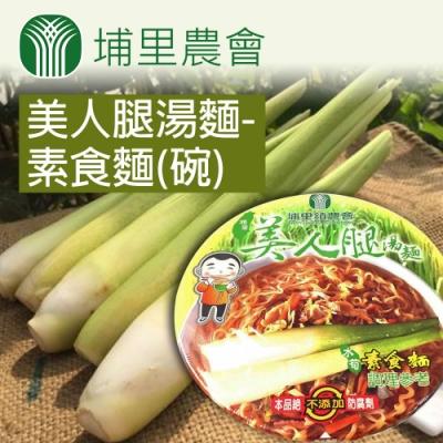 埔里農會 美人腿湯麵 素食麵 (84g/碗)