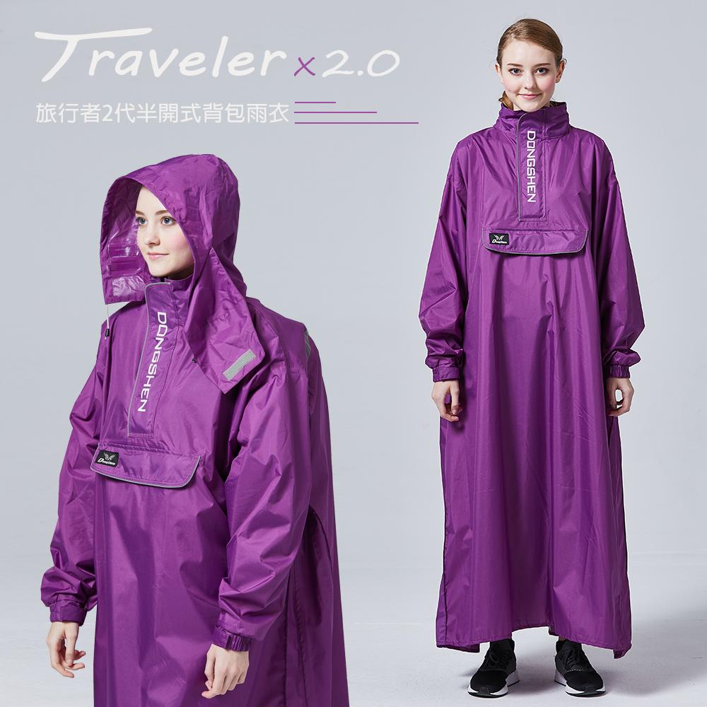 旅行者2代半開式背包雨衣-紫色 @ Y!購物