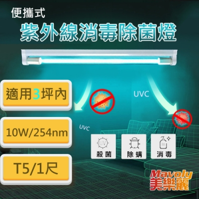 Mavoly 美樂麗 10W 紫外線UVC+臭氧 消毒 1尺T5 串接殺菌燈管 C-0384 (3坪內適用)