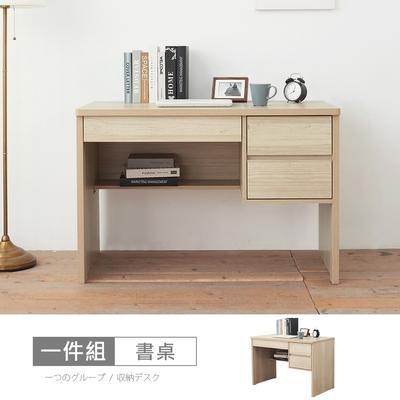 時尚屋 丹麥3.7尺書桌 寬113x深60x高76公分