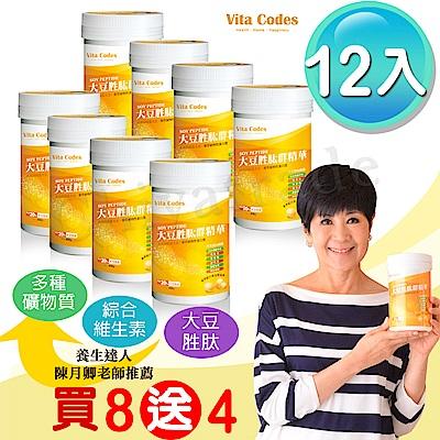 Vita Codes大豆胜太群精華罐裝450g陳月卿推薦 附湯匙+線上食譜-買8送4超值組