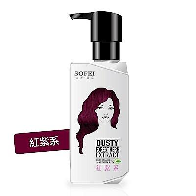 舒妃SOFEI 型色家植萃添加染髮補色露 紅紫系200ml