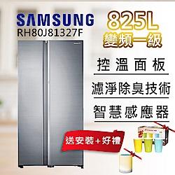 【客訂商品】三星 825L 變頻2門對開電冰箱